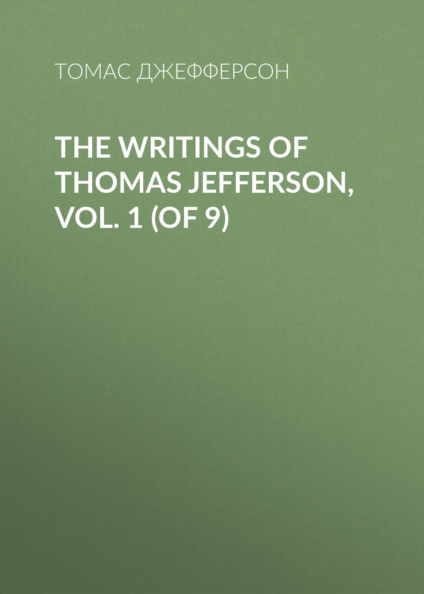 Томас Джефферсон The Writings of Thomas Jefferson, Vol. 1 (of 9) jack of fables vol 9 the end
