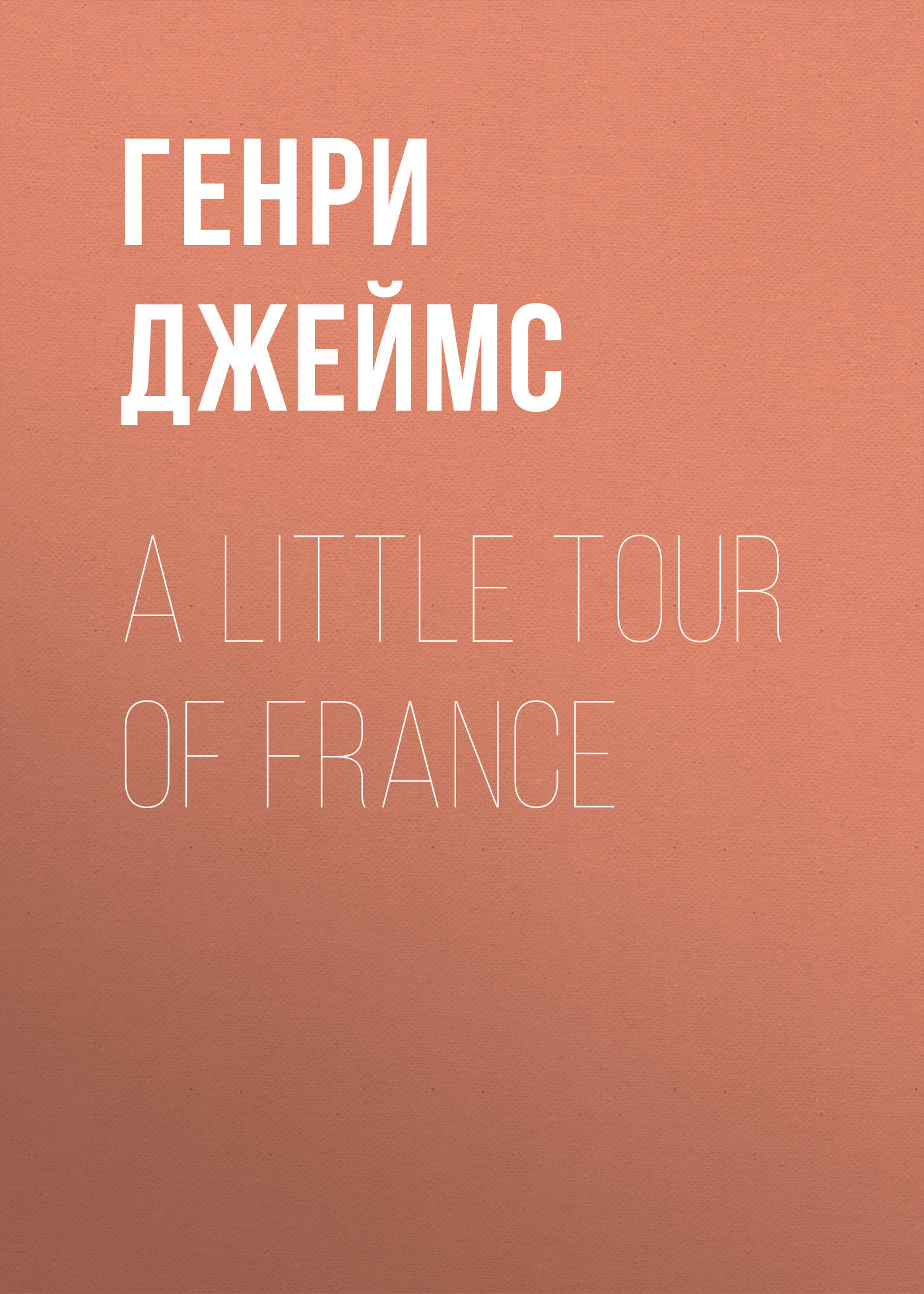 A Little Tour of France