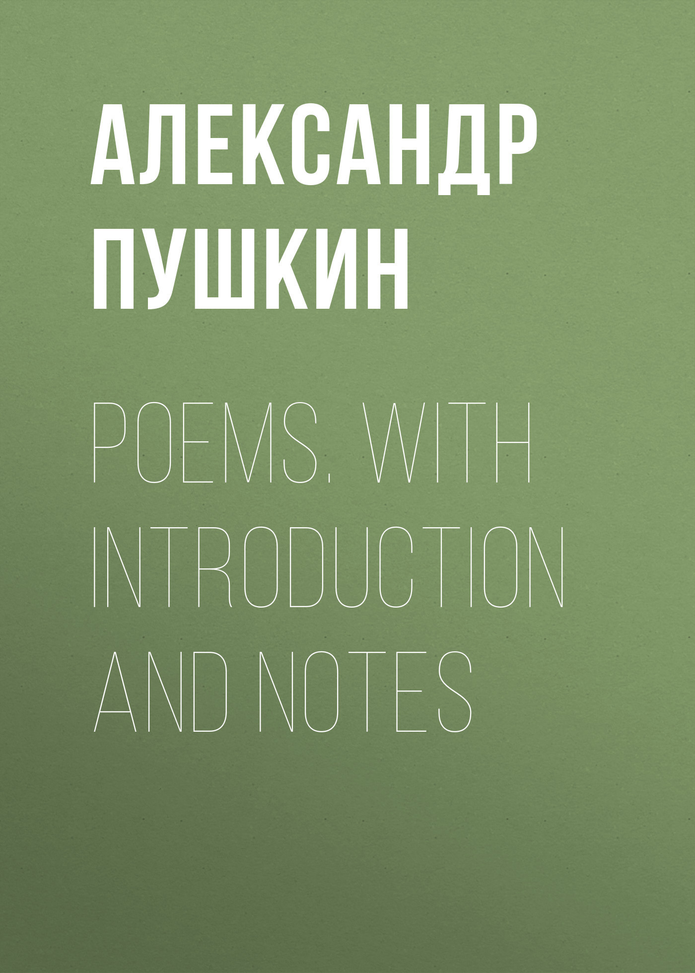 Александр Пушкин Poems. With Introduction and Notes janouch conversations with kafka – notes and reminiscenes cobe