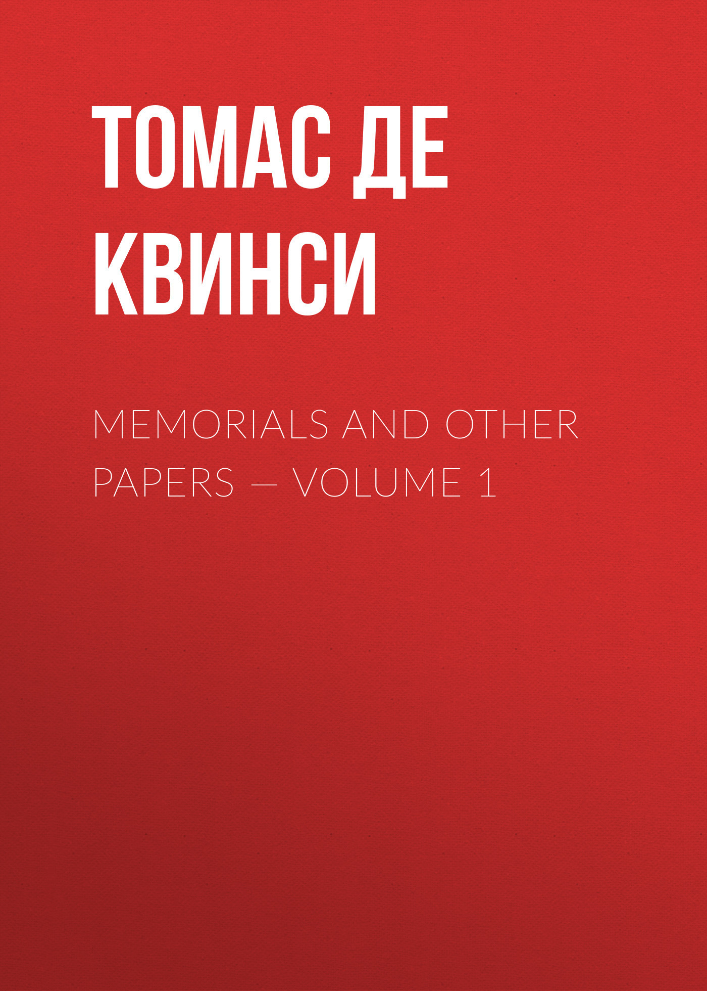 Томас де Квинси Memorials and Other Papers — Volume 1 other tamehome 2015 1 4 hifi