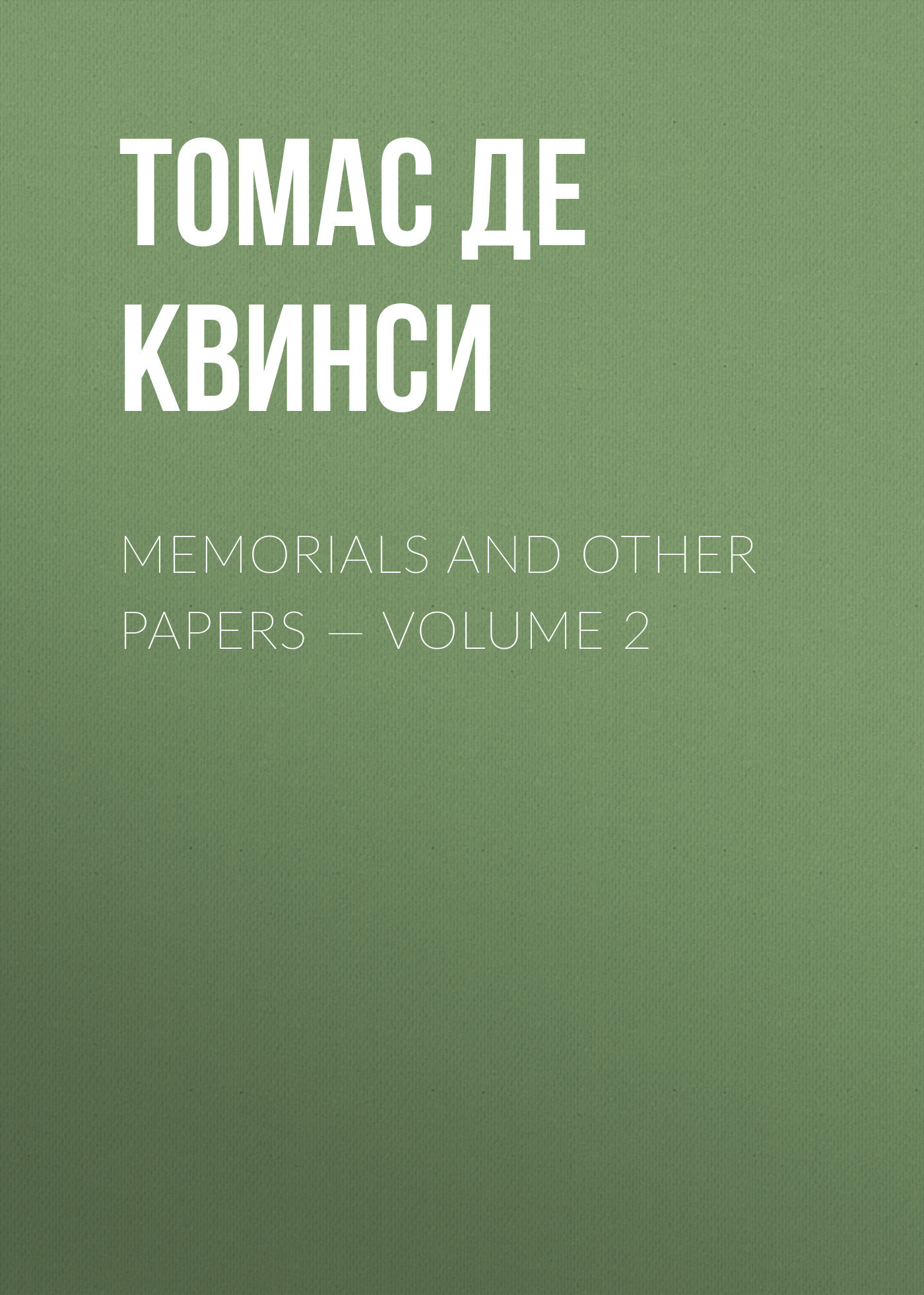 Томас де Квинси Memorials and Other Papers — Volume 2 other 2 swwb00116
