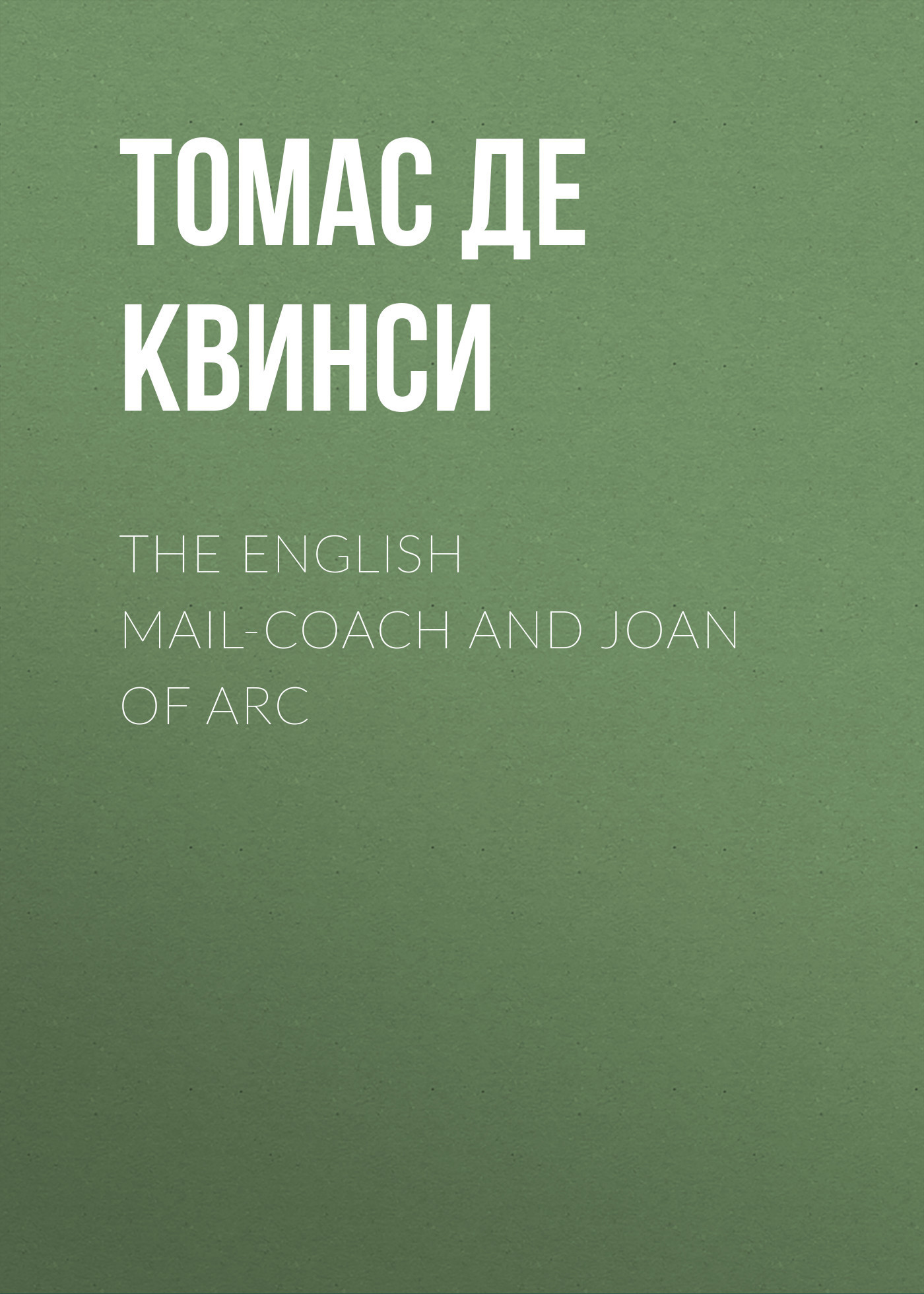 Томас де Квинси The English Mail-Coach and Joan of Arc the destruction of tilted arc – documents
