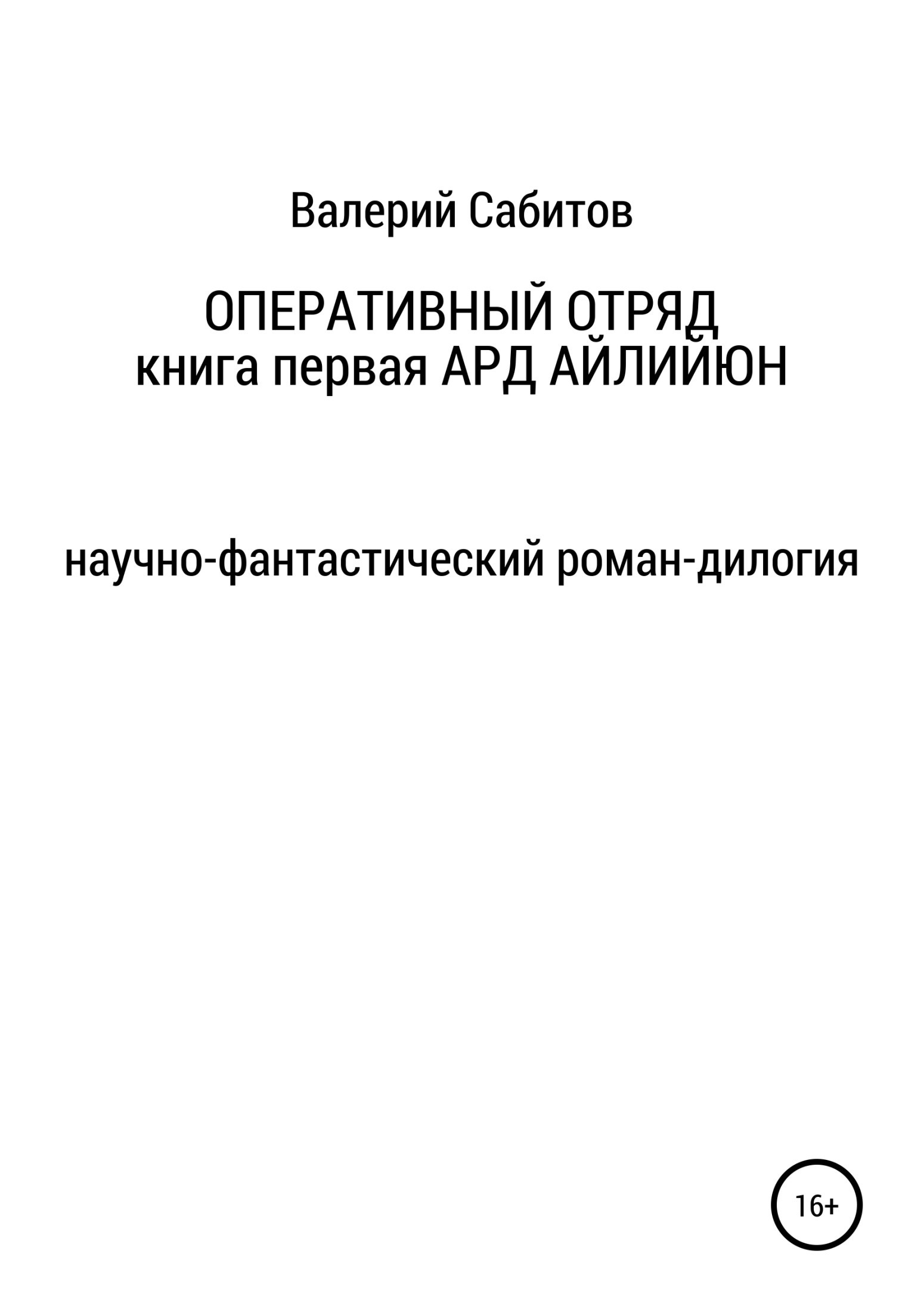 Валерий Сабитов Оперативный отряд. Книга первая. Ард Айлийюн