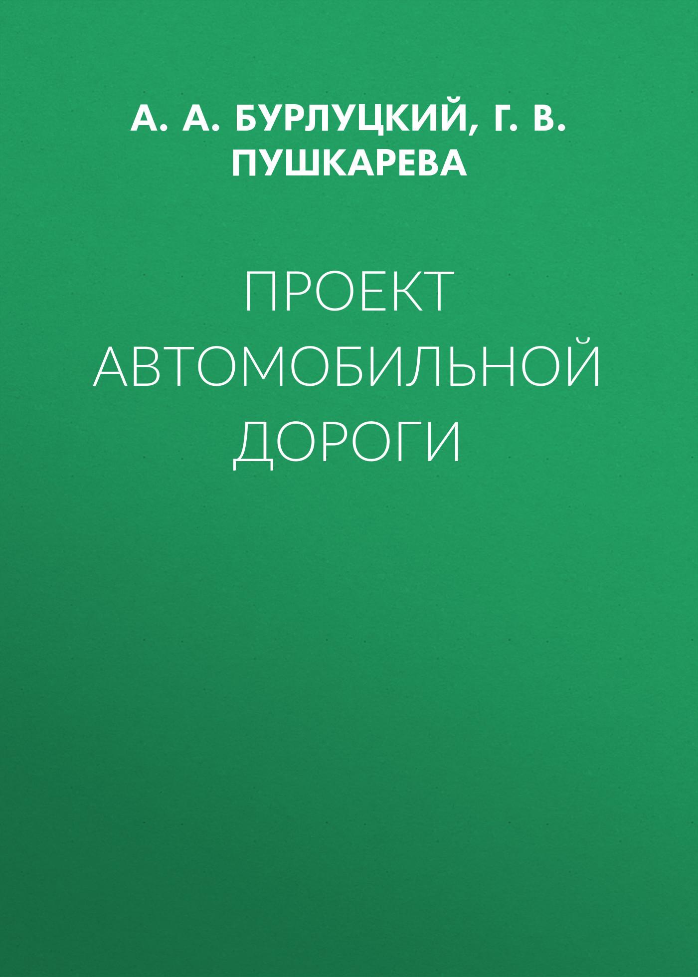 А. А. Бурлуцкий Проект автомобильной дороги