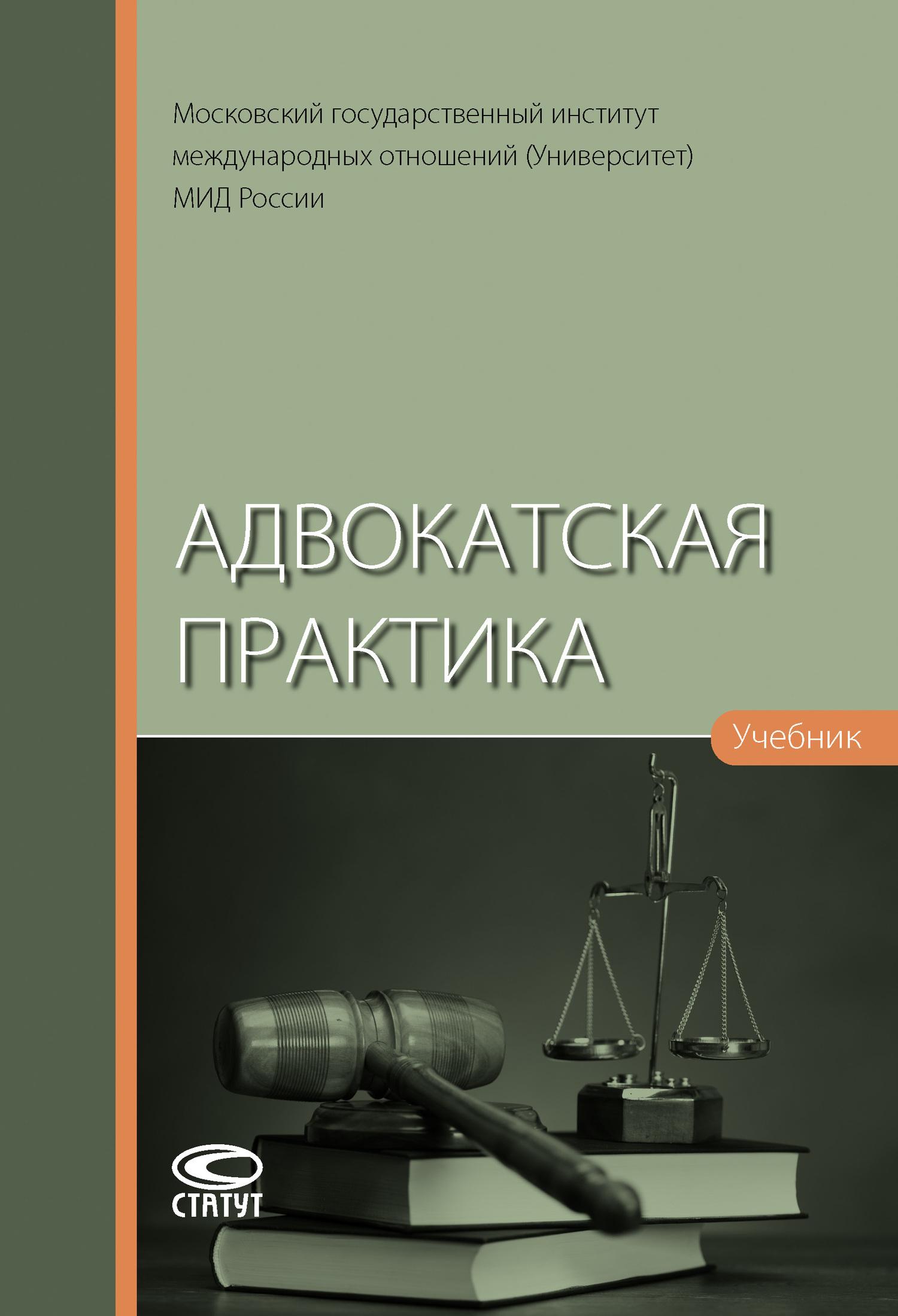Коллектив авторов - Адвокатская практика