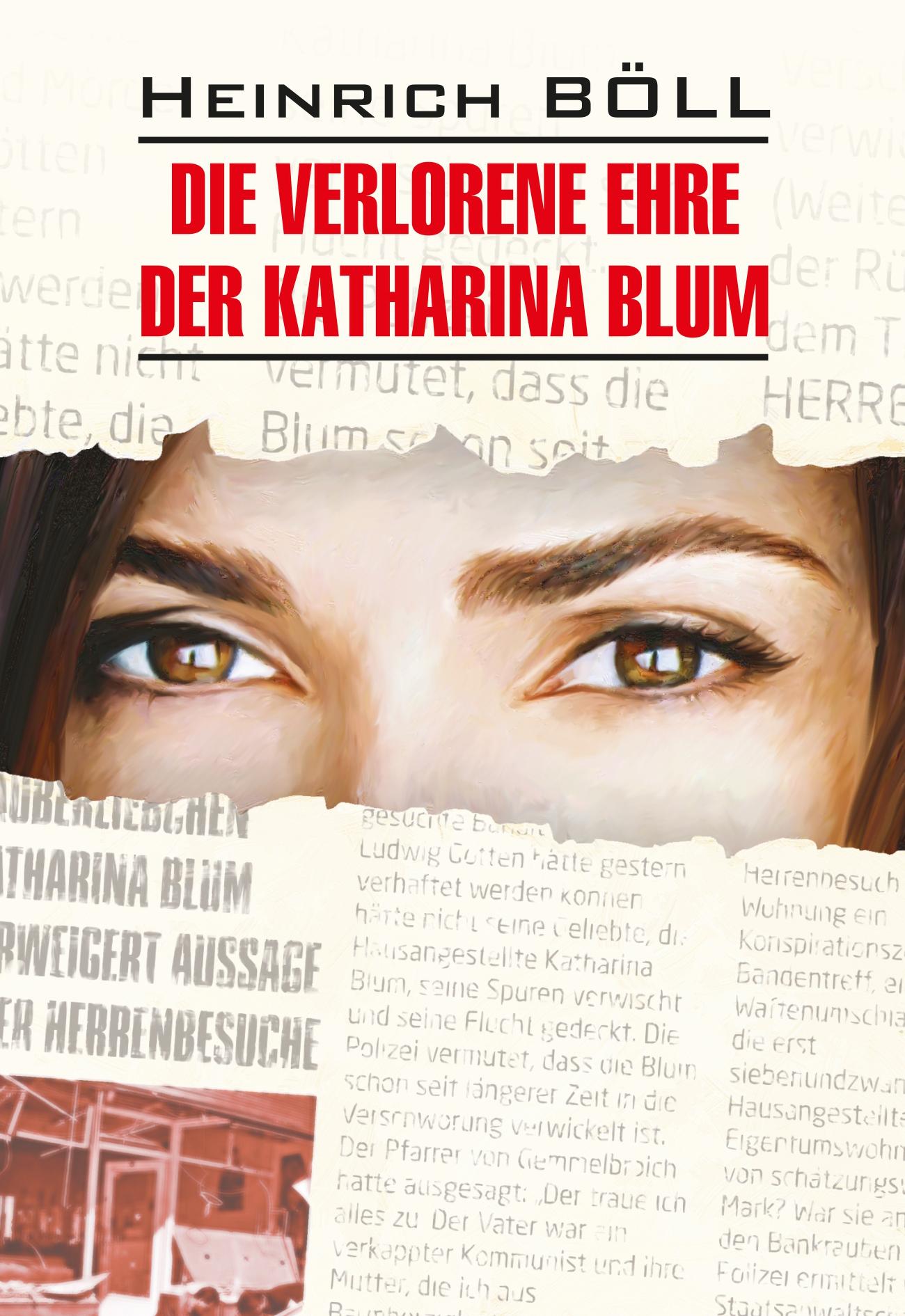 Die verlorene ehre der Katharina blum / Потерянная честь Катарины Блюм. Книга для чтения на немецком языке