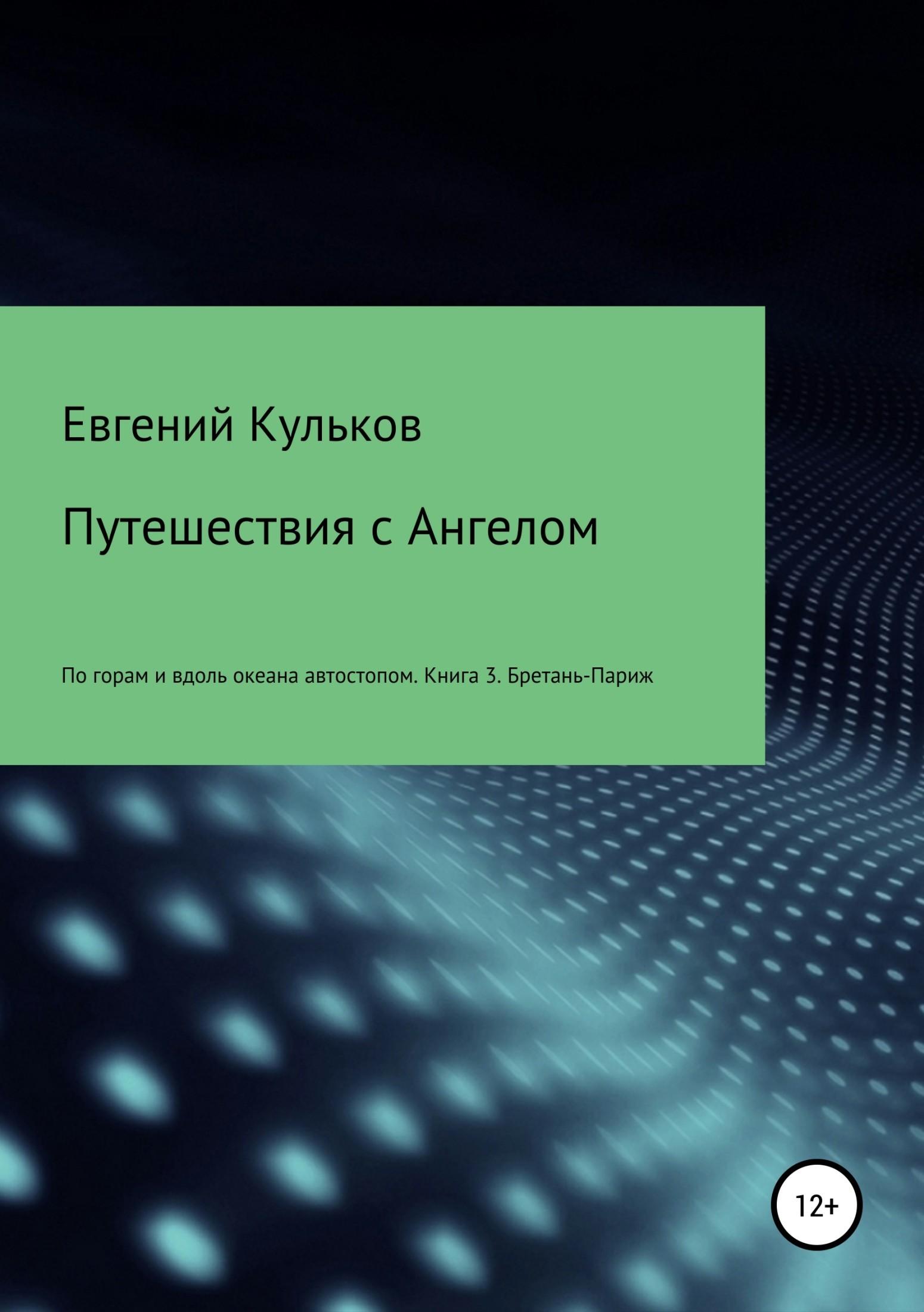 Евгений Анатольевич Кульков Путешествия с Ангелом. Книга 3. Бретань-Париж
