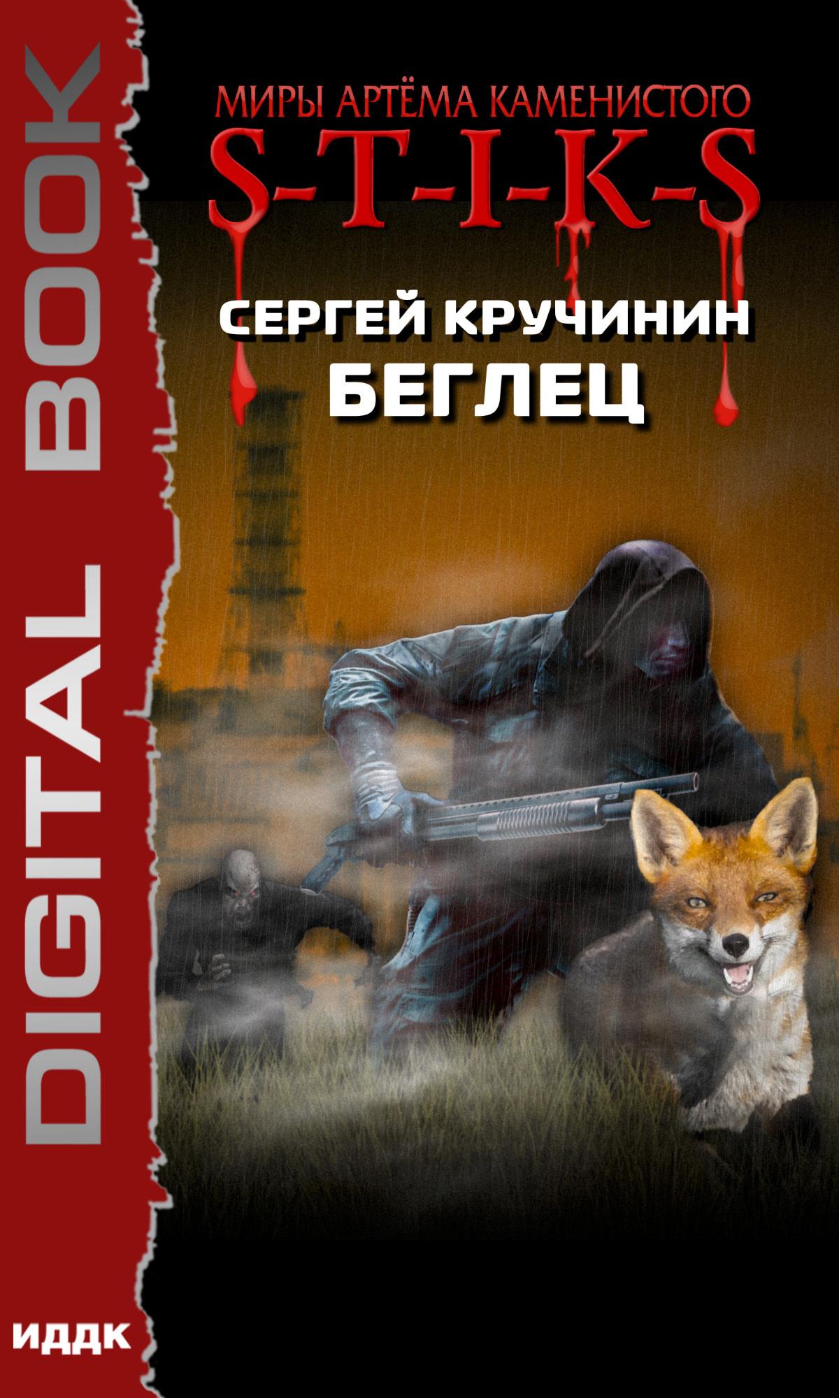 Сергей Кручинин - Беглец