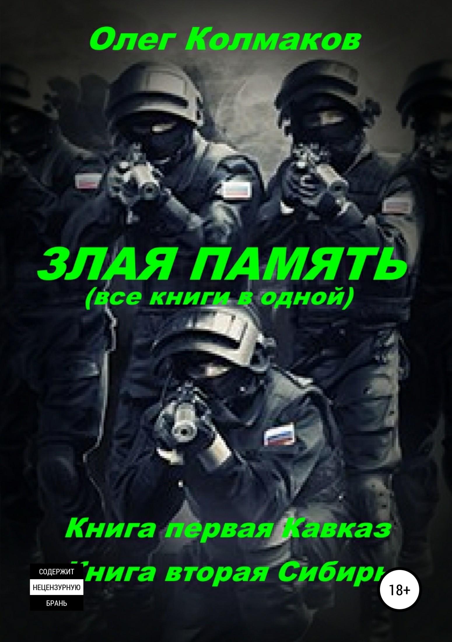 Олег Колмаков - Злая память (все книги в одной)