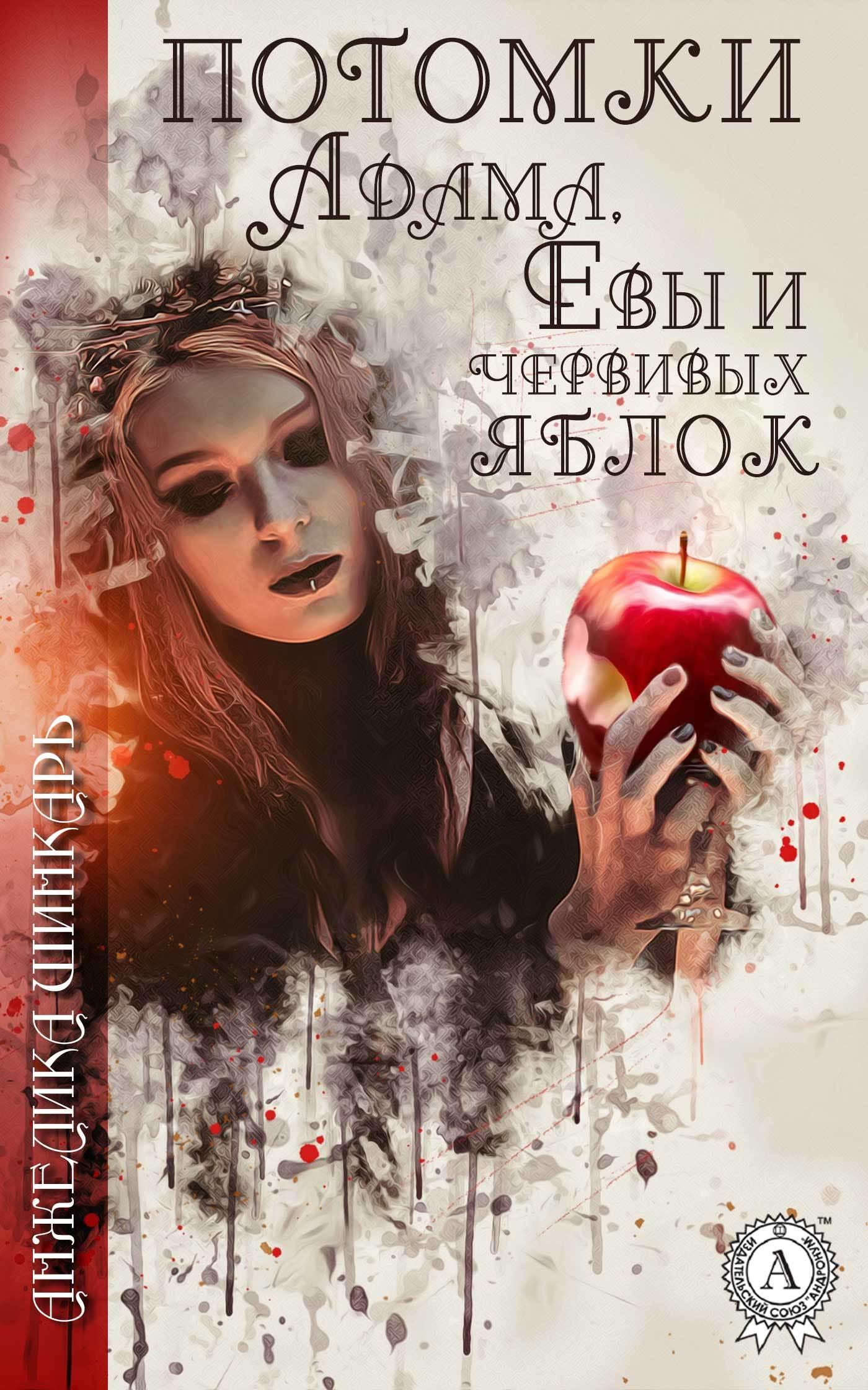 Анжелика Шинкарь - Потомки Адама, Евы и червивых яблок