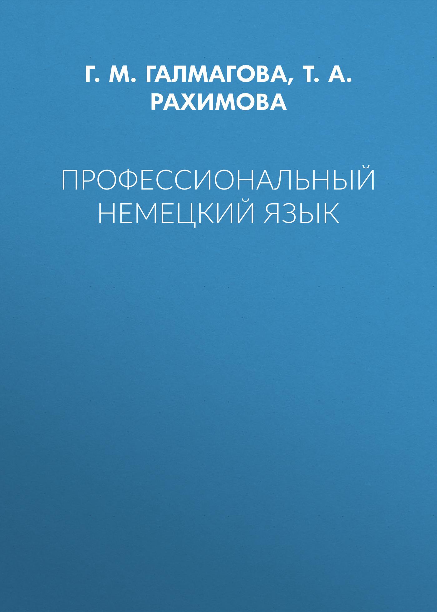 Т. А. Рахимова Профессиональный немецкий язык кравченко а немецкий язык для бакалавров