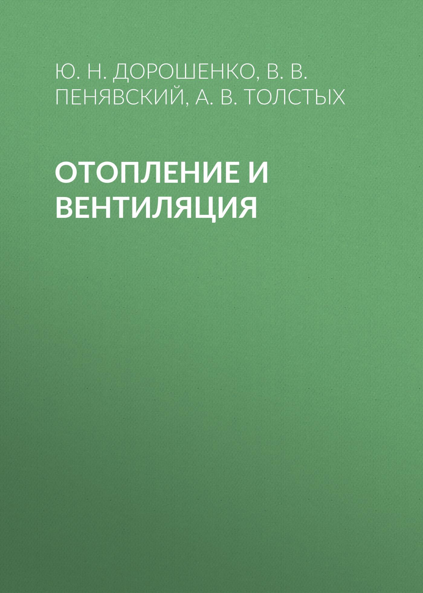 А. В. Толстых Отопление и вентиляция