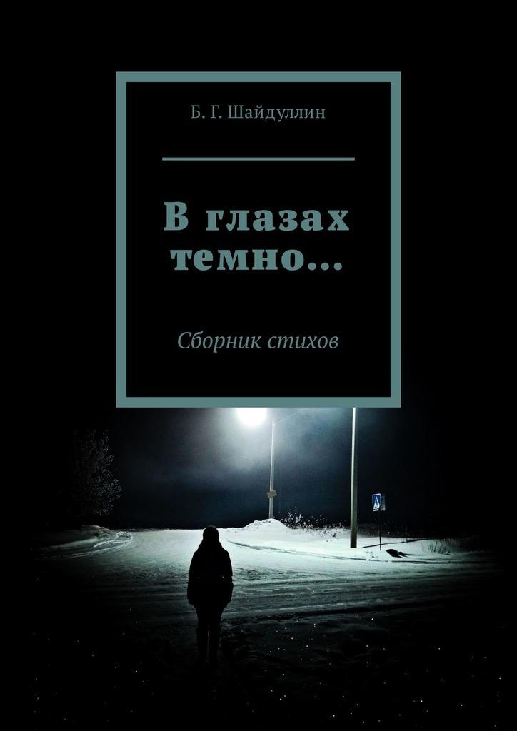 В глазах темно… Сборник стихов