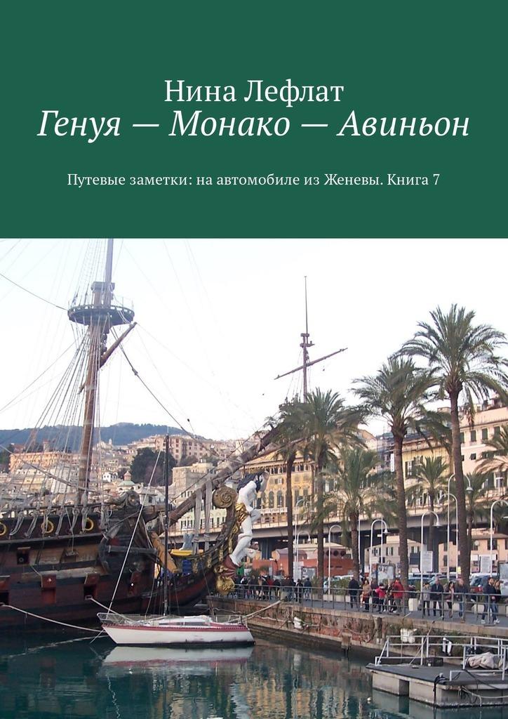 Генуя – Монако – Авиньон. Книга 7. Путевые заметки: на автомобиле из Женевы