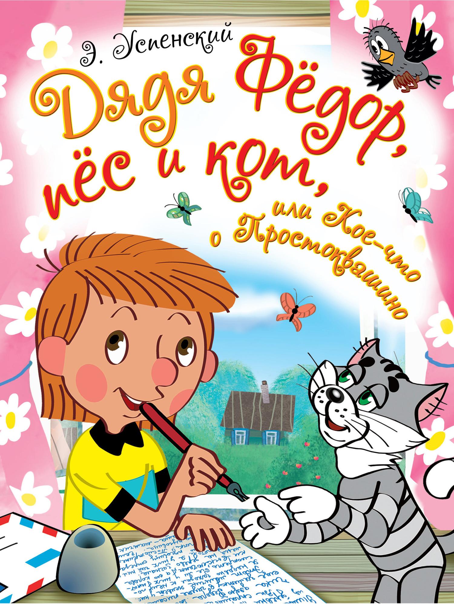 Эдуард Успенский - Дядя Фёдор, пёс и кот, или Кое-что о Простоквашино (сборник)