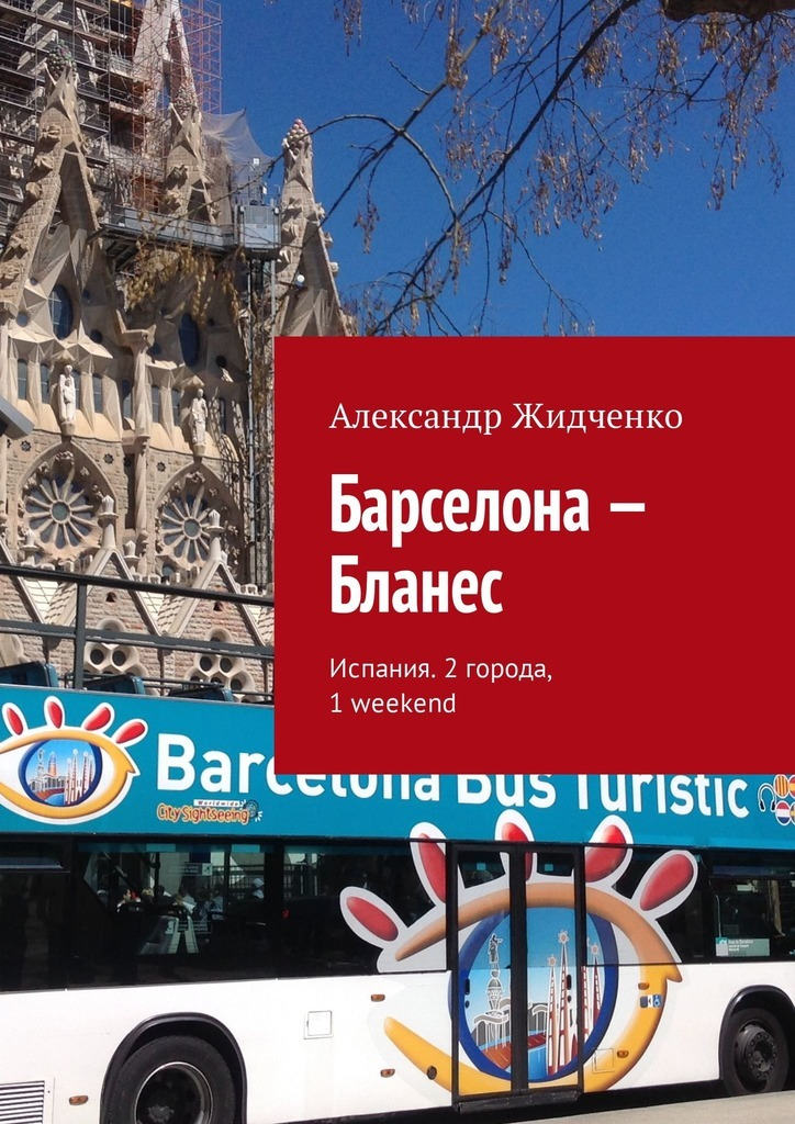 Александр Жидченко - Барселона – Бланес. Испания. 2города, 1weekend