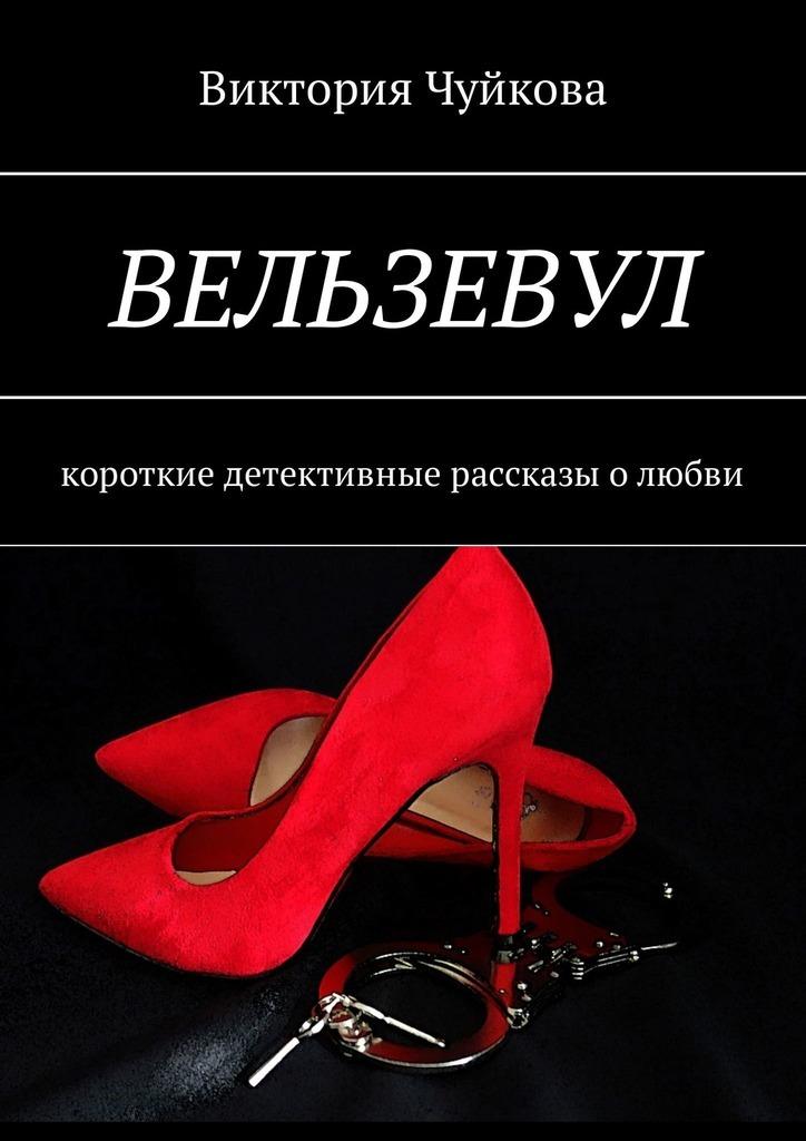Виктория Чуйкова Вельзевул. Короткие детективные рассказы олюбви