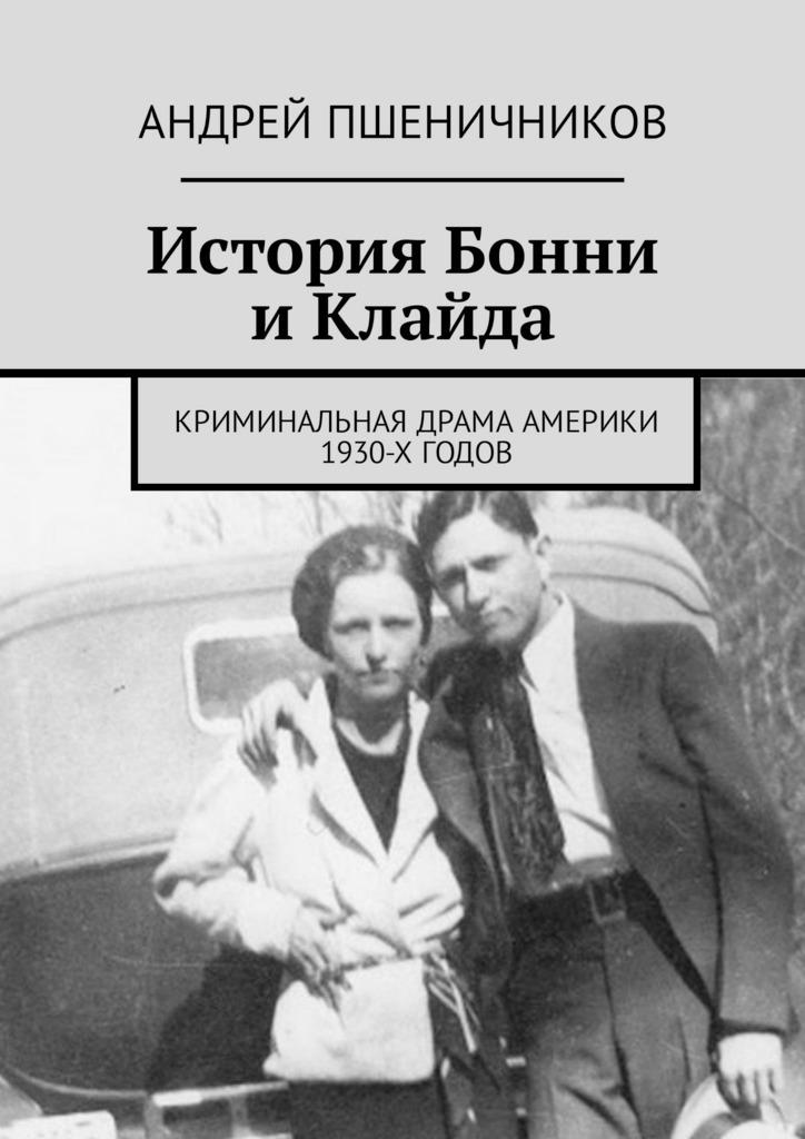 История Бонни и Клайда. Криминальная драма Америки 1930-х годов