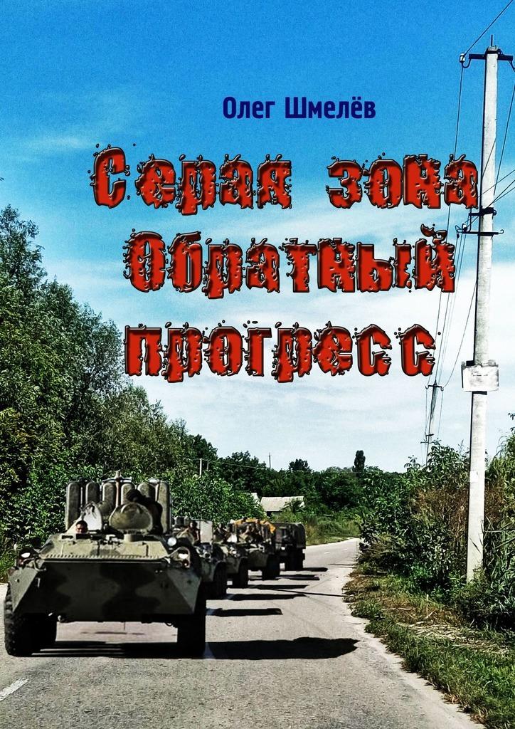 Олег Шмелёв - Серая зона. Обратный прогресс