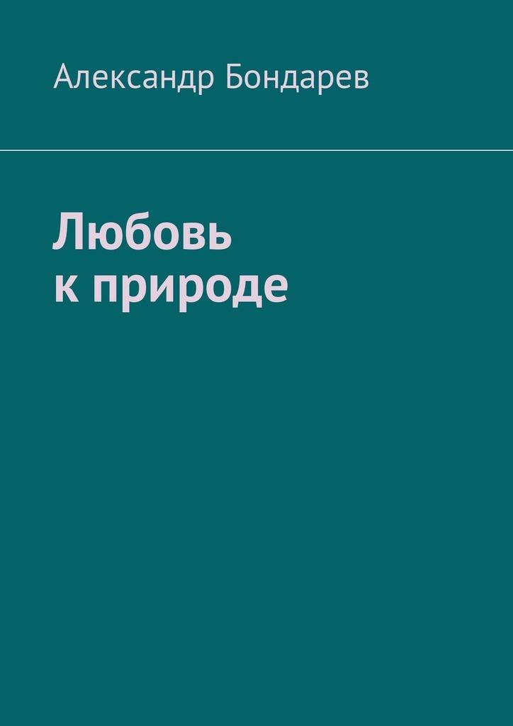 Александр Бондарев Любовь к природе фату хива возврат к природе
