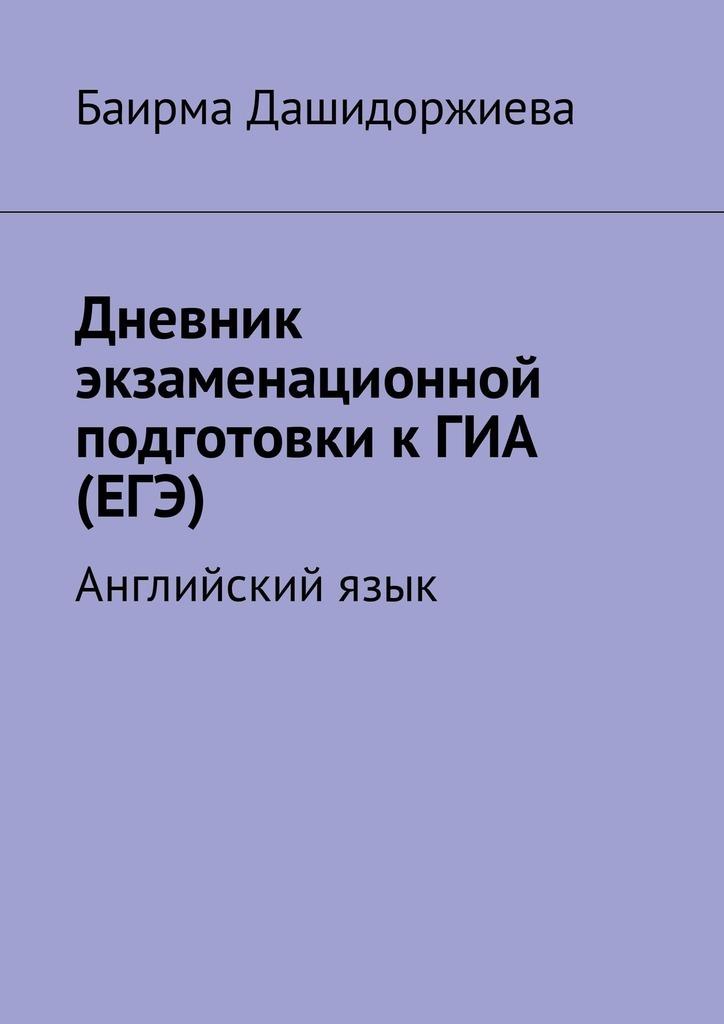 Баирма Дашидоржиева - Дневник экзаменационной подготовки кГИА (ЕГЭ). Английскийязык