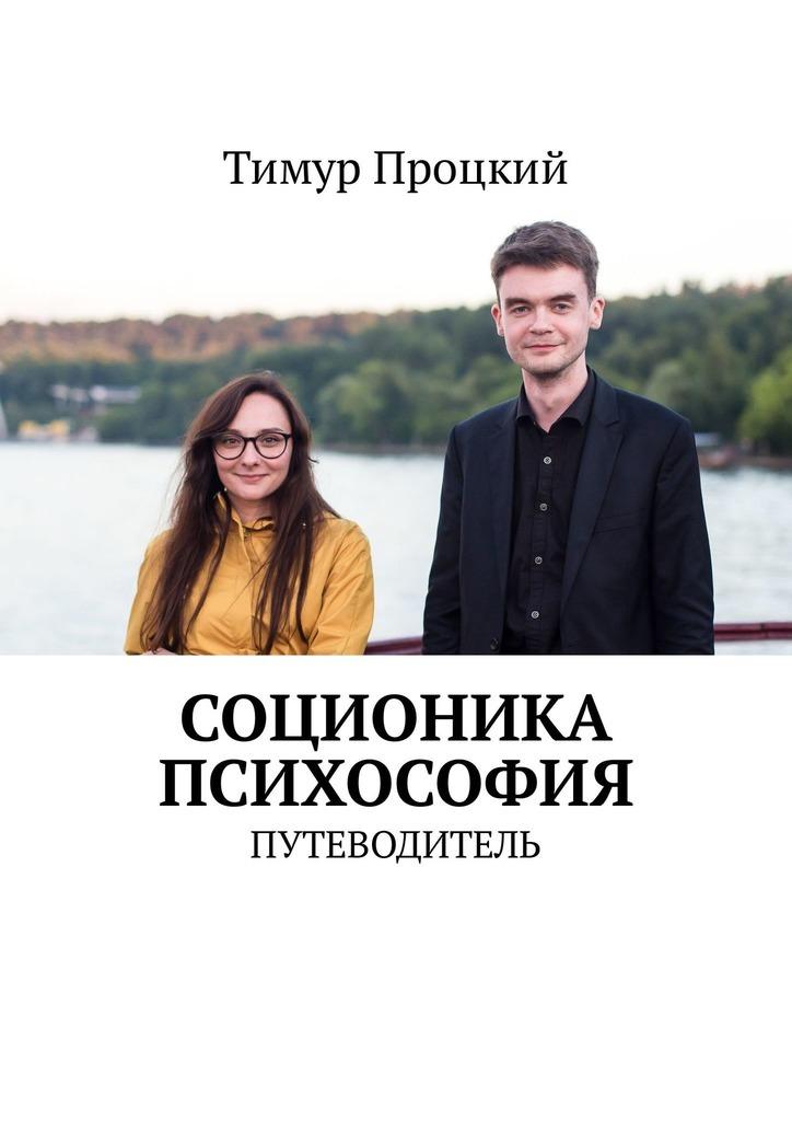 Тимур Процкий Соционика. Психософия. Путеводитель