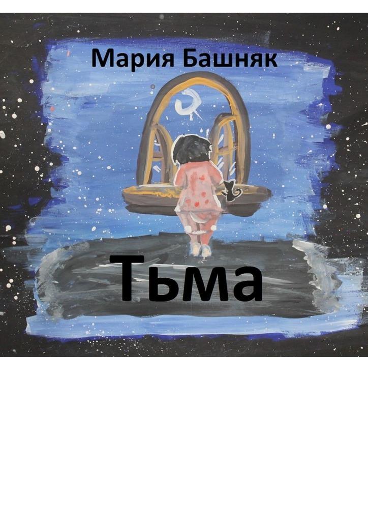 Мария Башняк Тьма баркли л двадцать три