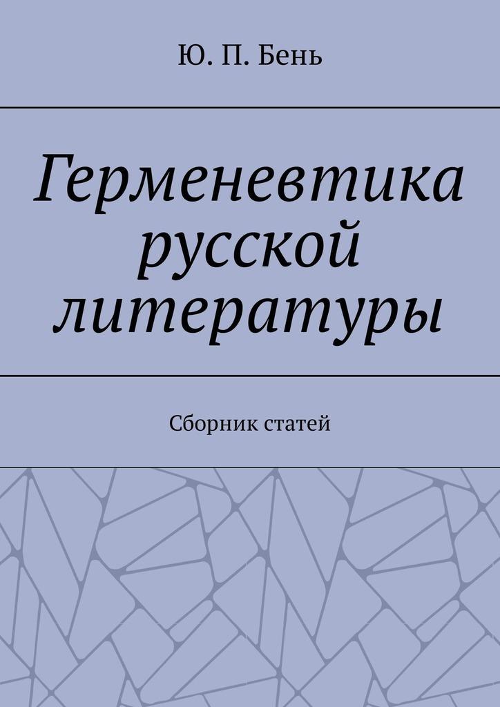Ю. Бень - Герменевтика русской литературы. Сборник статей