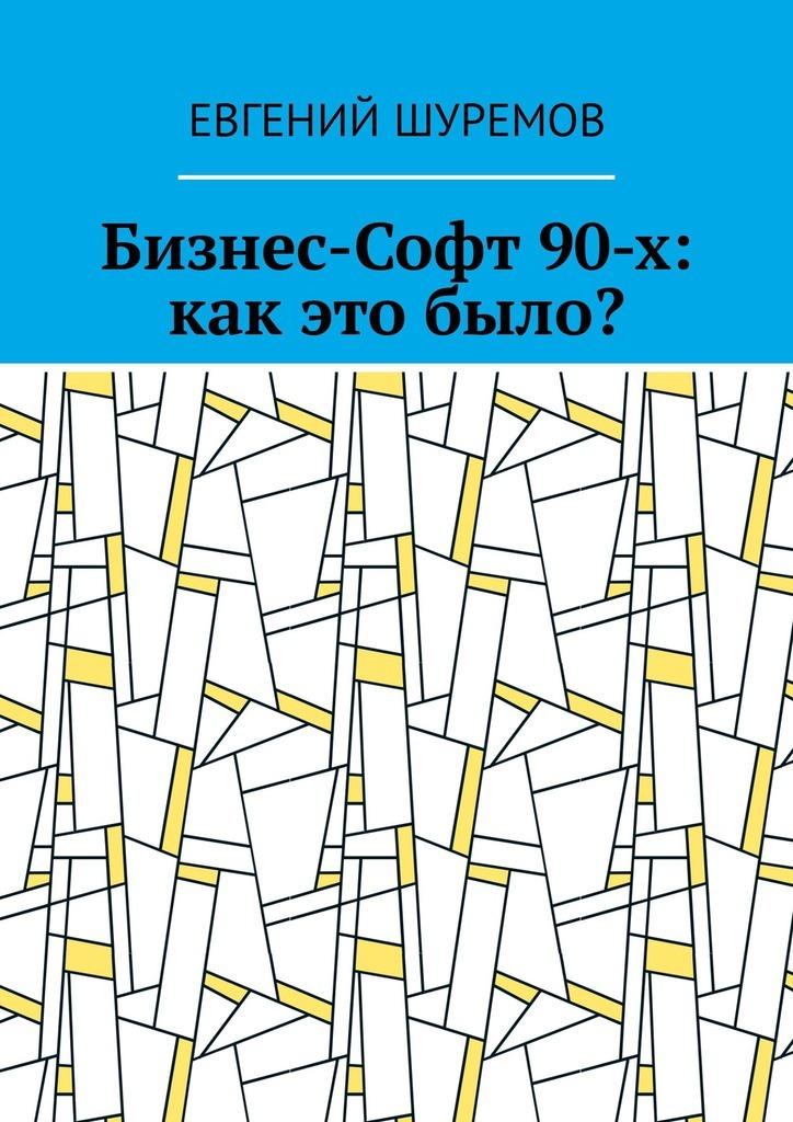 Бизнес-Софт 90-х: как это было?