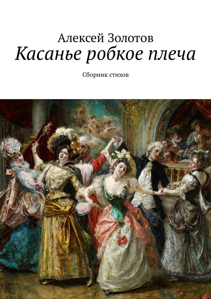 Алексей Золотов Касанье робкое плеча. Сборник стихов