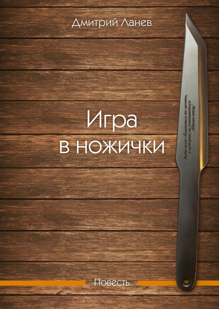 Дмитрий Ланев Игра в ножички. Повесть