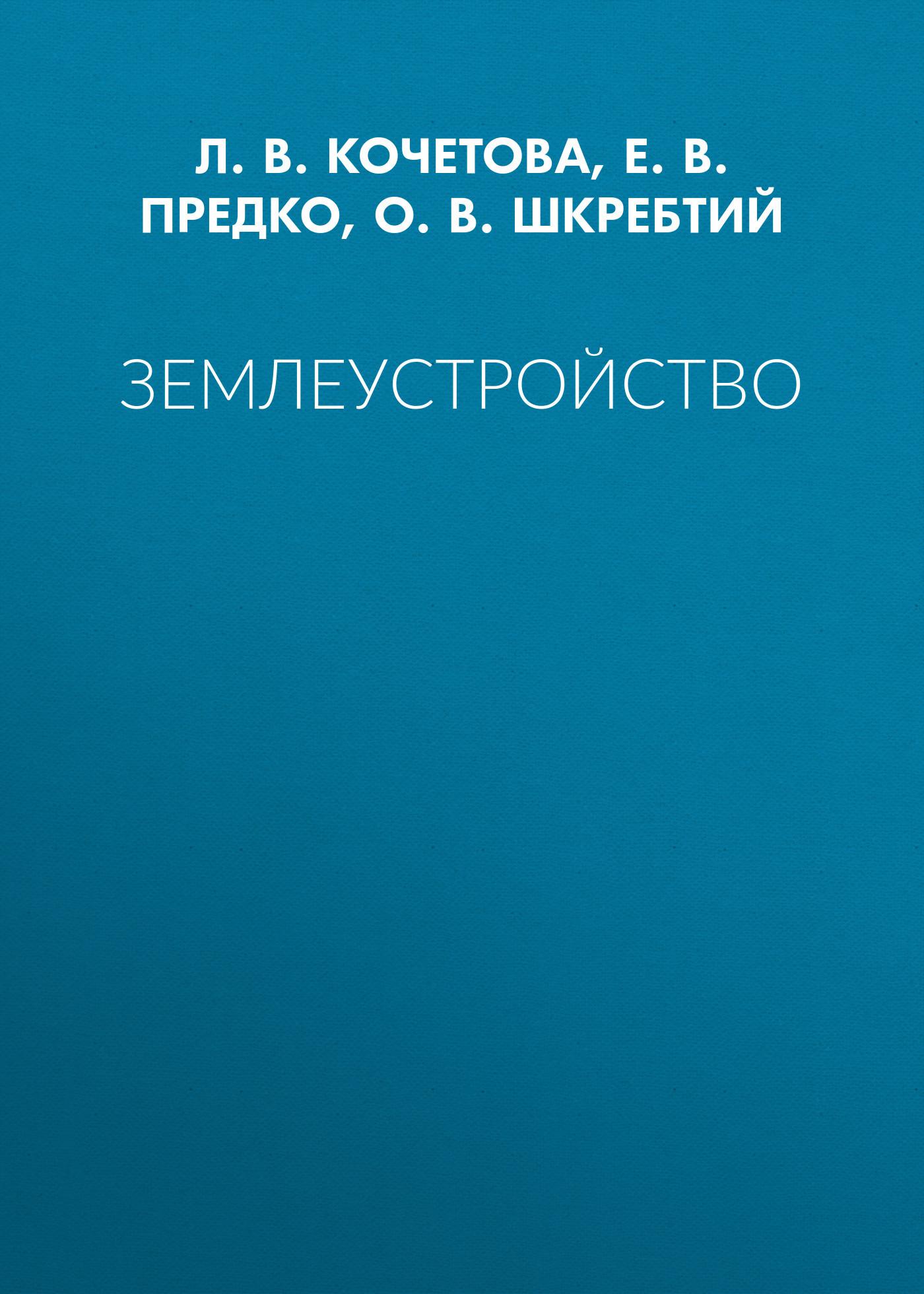Л. В. Кочетова Землеустройство
