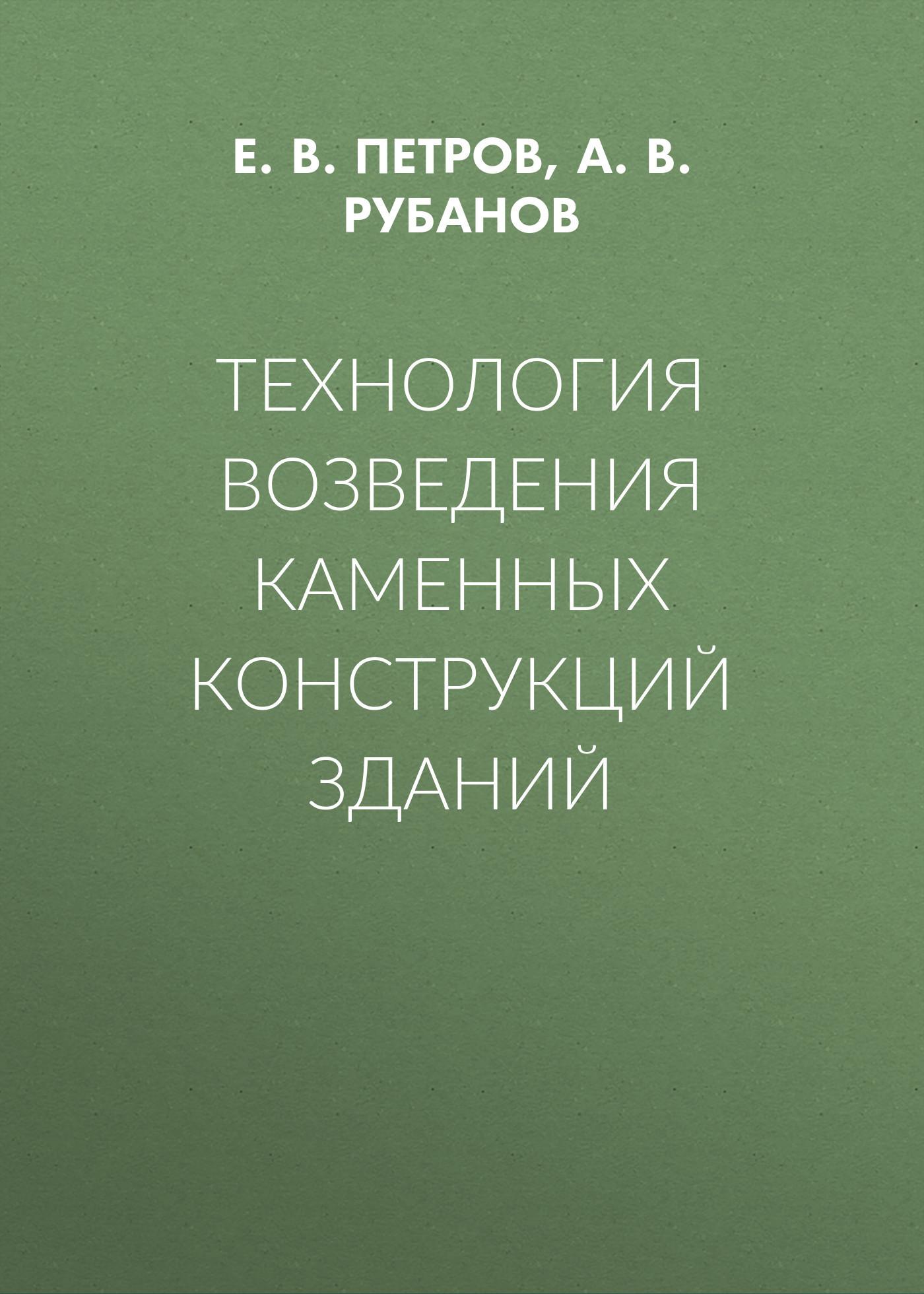 А. В. Рубанов Технология возведения каменных конструкций зданий