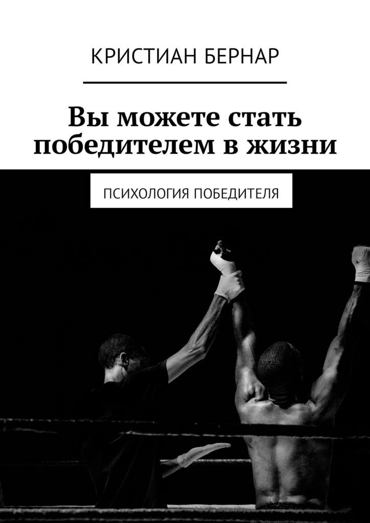 Вы можете стать победителем в жизни. Психология победителя