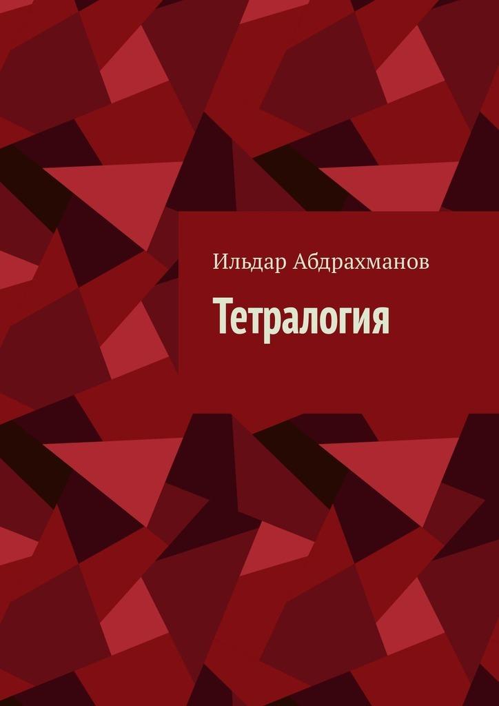 Ильдар Абдрахманов Тетралогия
