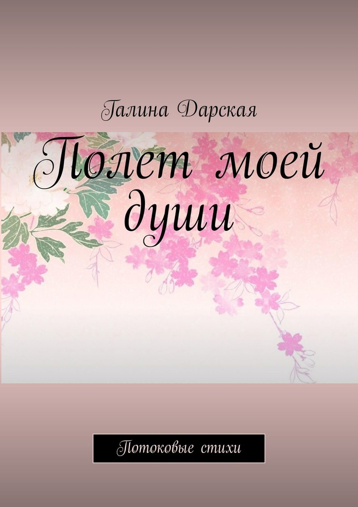 Галина Александровна Дарская Полет моей души. Потоковые стихи галина карєва сльоза в чорнилі