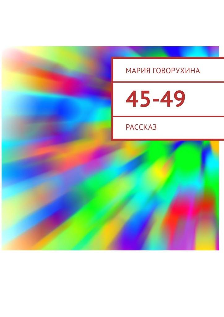 Мария Говорухина - 45–49. Рассказ
