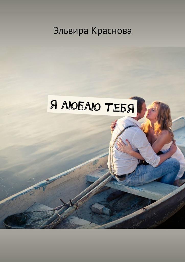 Я люблю тебя. Сюжетная поэзия
