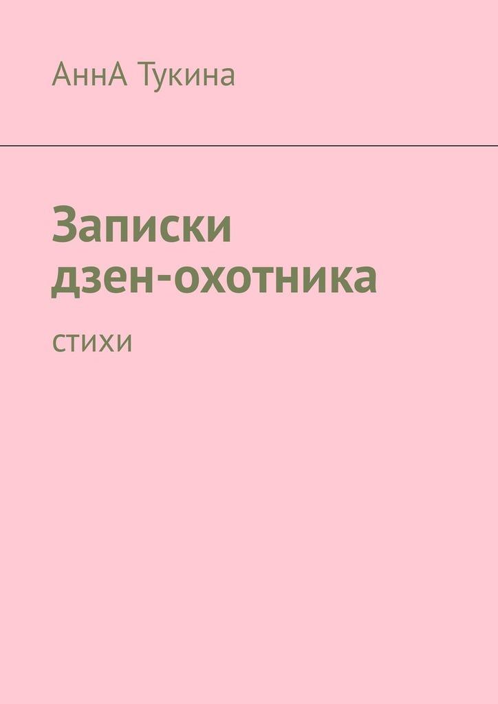 Записки дзен-охотника. Стихи