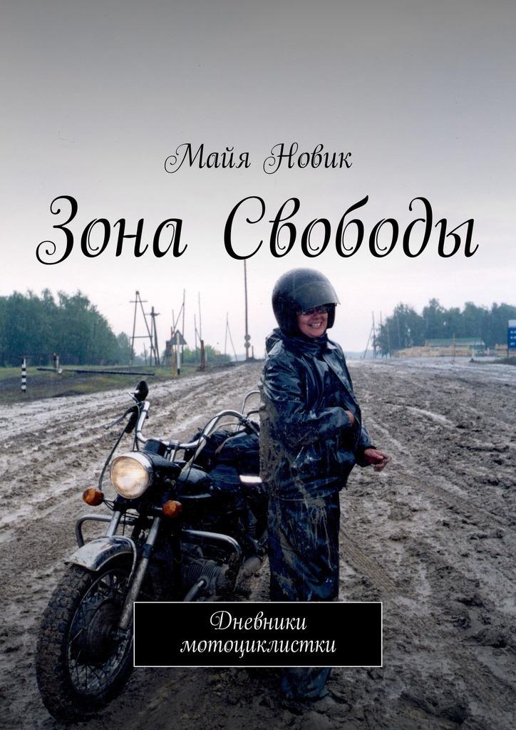 Зона свободы. Дневники мотоциклистки