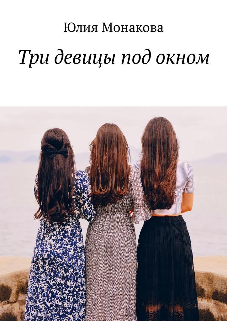 Юлия Монакова Три девицы подокном три девицы под окном