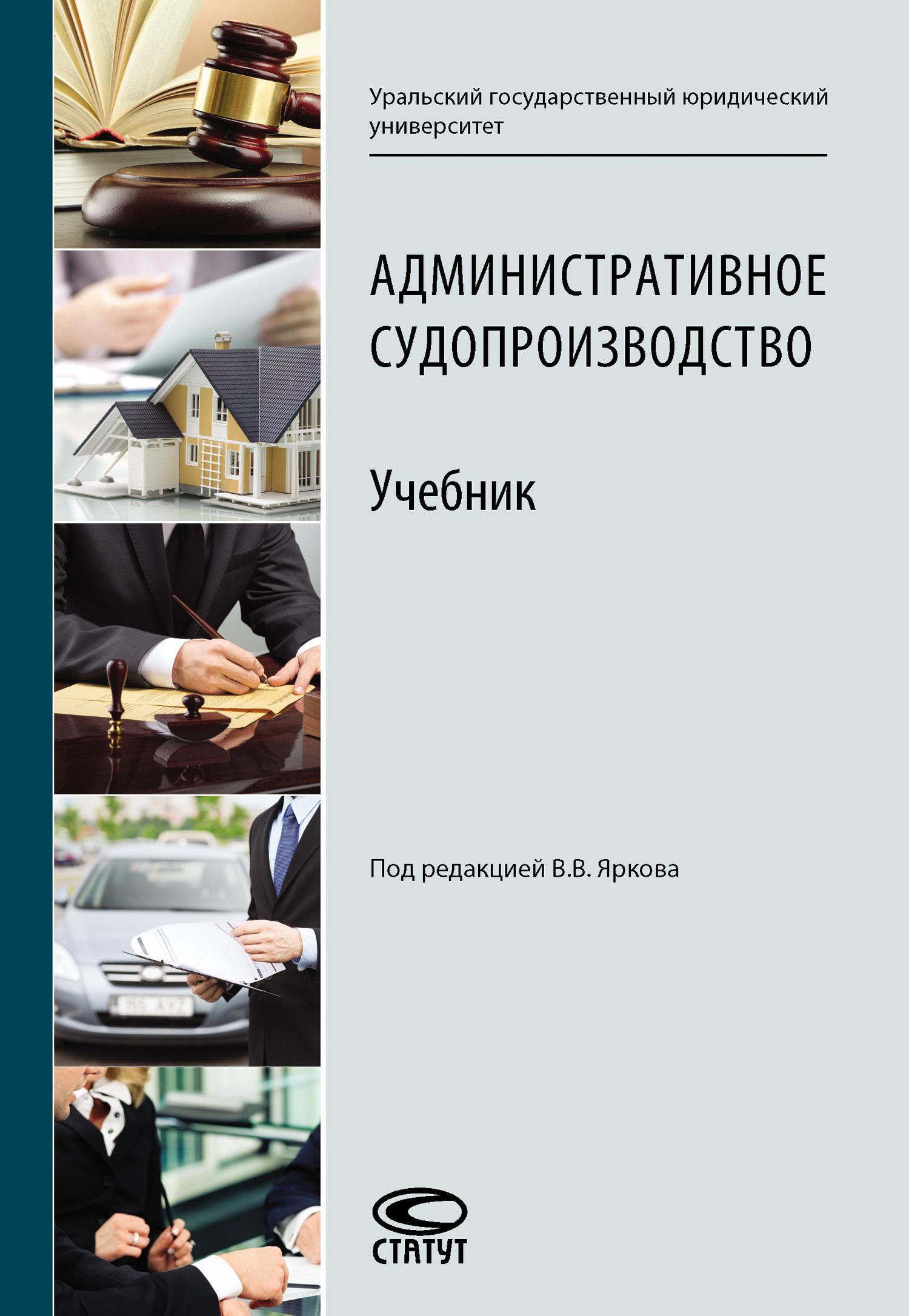 Коллектив авторов - Административное судопроизводство. Учебник