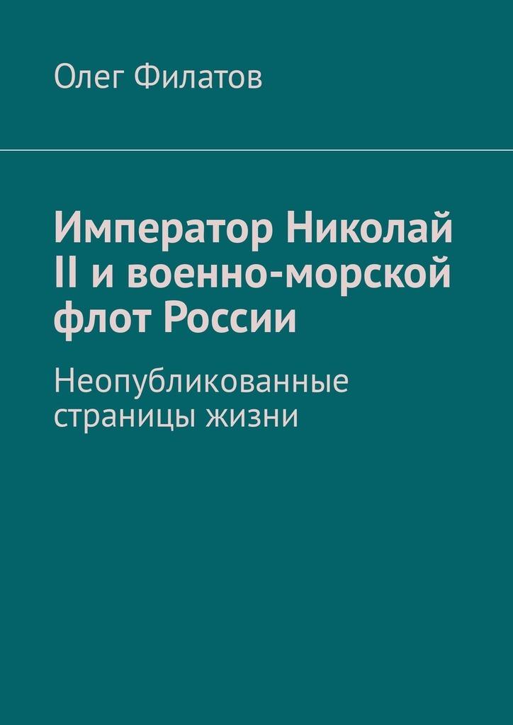 Император Николай II ивоенно-морской флот России. Неопубликованные страницы жизни