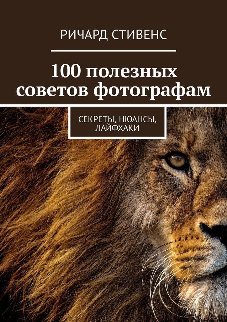 100полезных советов фотографам. Секреты, нюансы, лайфхаки
