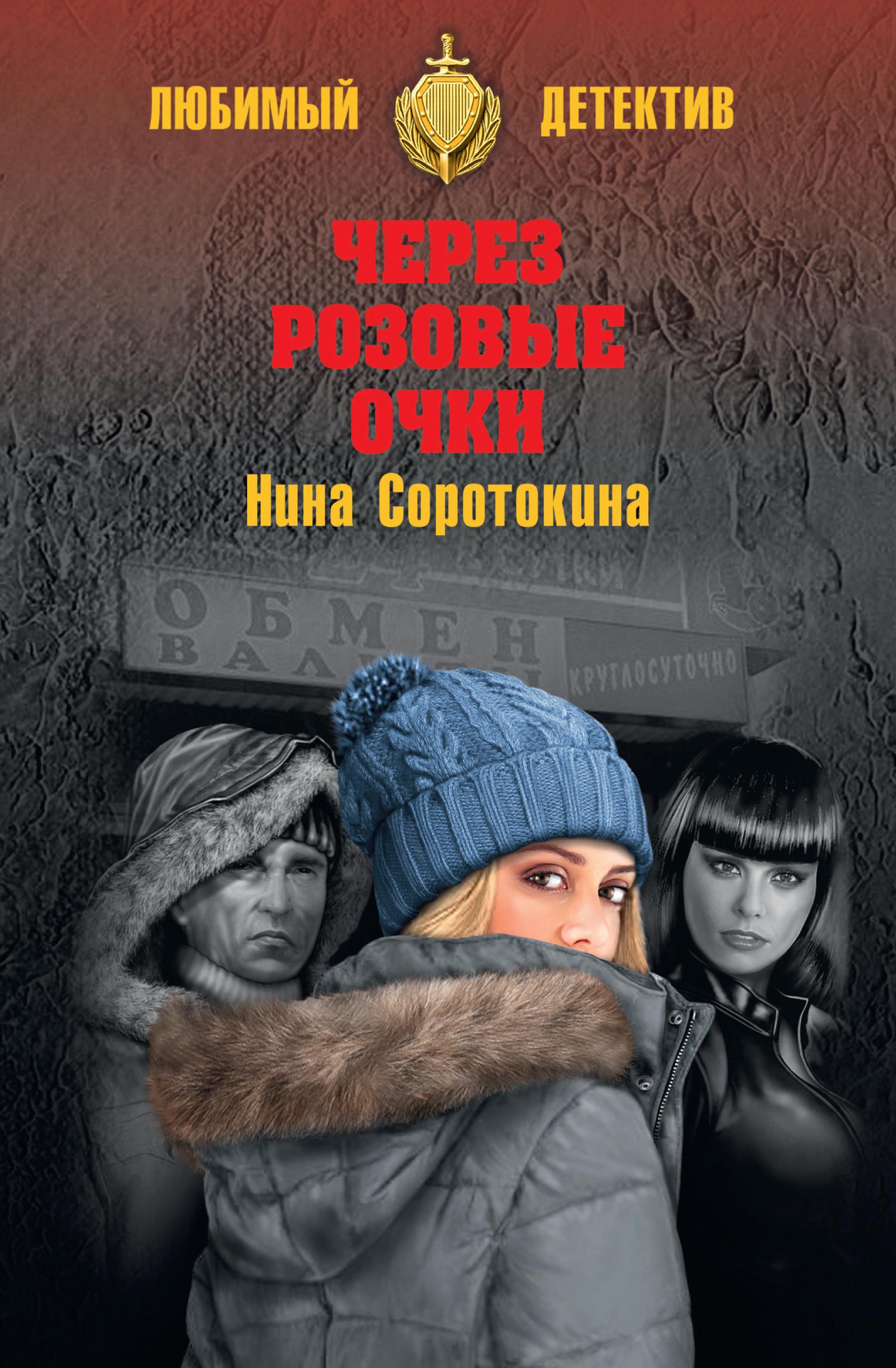 Нина Соротокина - Через розовые очки. Летний детектив (сборник)