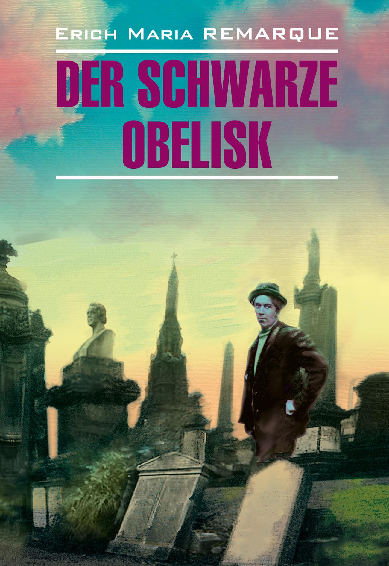 Эрих Мария Ремарк Der schwarze Obelisk / Черный обелиск. Книга для чтения на немецком языке дутики der spur der spur de034awkyw71