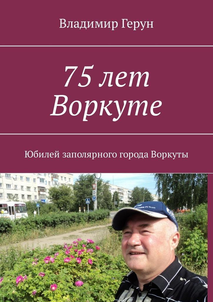 75 лет Воркуте. Юбилей заполярного города Воркуты