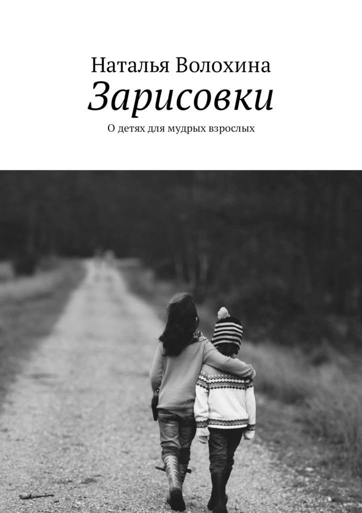 Наталья Волохина Зарисовки. Одетях длямудрых взрослых