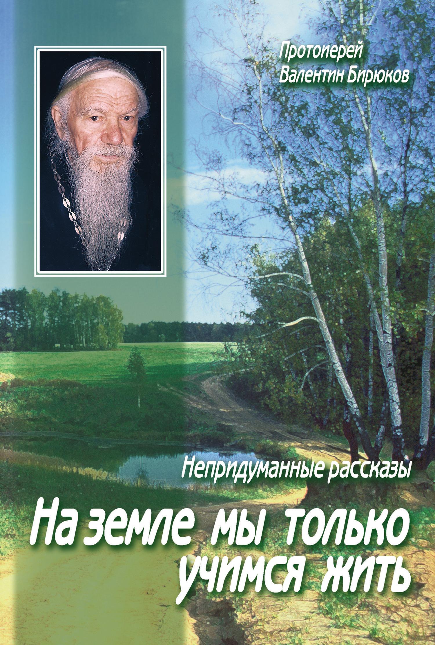 Протоиерей Валентин Бирюков На земле мы только учимся жить