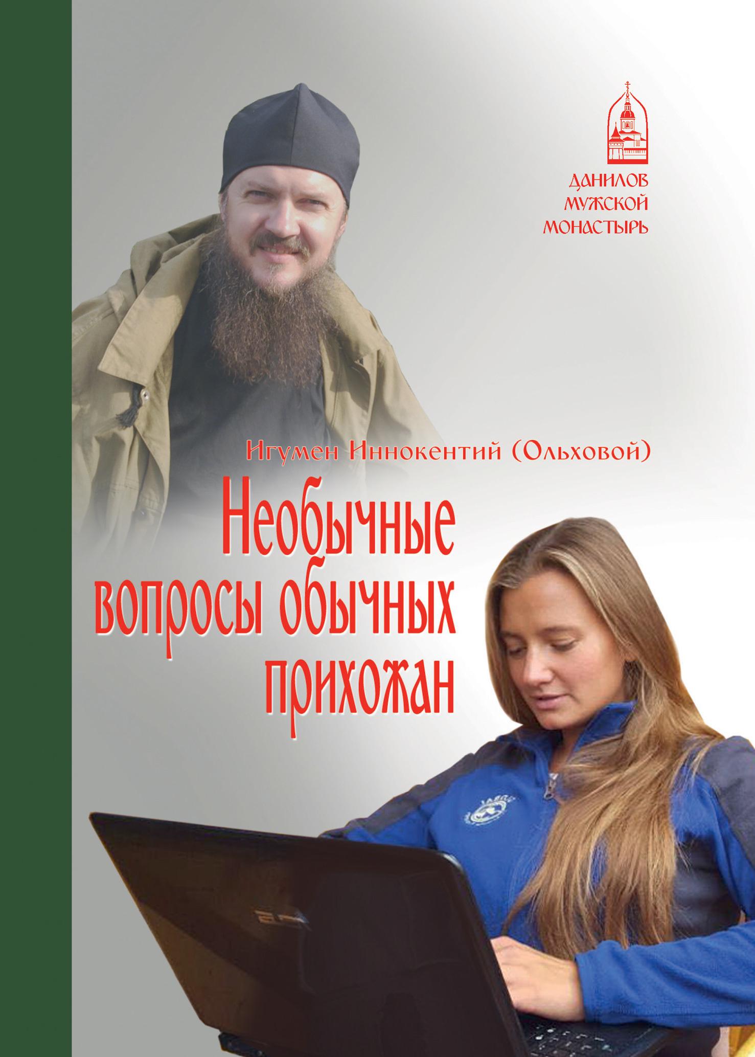 Игумен Иннокентий (Ольховой) - Необычные вопросы обычных прихожан